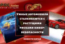 Photo of Умные автомобили сталкиваются с растущими рисками кибер-безопасности