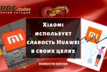 Photo of Xiaomi использует слабость Huawei в своих целях