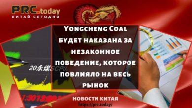 Photo of Yongcheng Coal будет наказана за незаконное поведение, которое повлияло на весь рынок