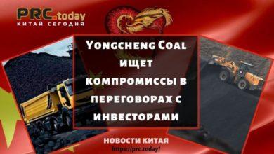 Photo of Yongcheng Coal ищет компромиссы в переговорах с инвесторами