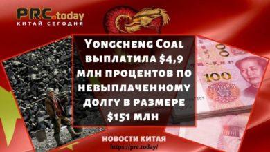 Photo of Yongcheng Coal выплатила $4,9 млн процентов по невыплаченному долгу в размере $151 млн