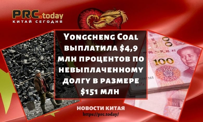 Yongcheng Coal