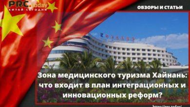 Photo of Зона медицинского туризма Хайнань: что входит в план интеграционных и инновационных реформ?