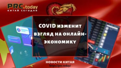 Photo of COVID изменит взгляд на онлайн-экономику