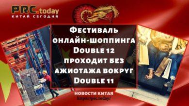 Double 12