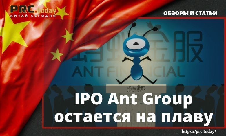 IPO Ant Group