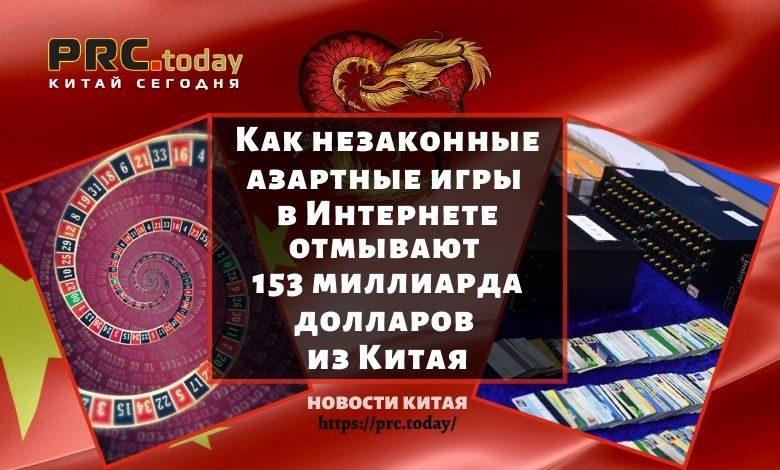 незаконные азартные игры