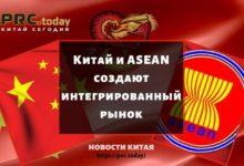 Photo of Китай и ASEAN создают интегрированный рынок