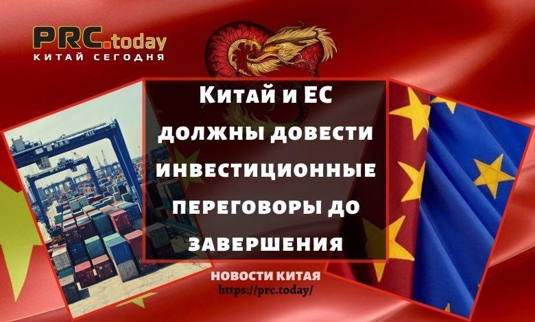 Китай и ЕС