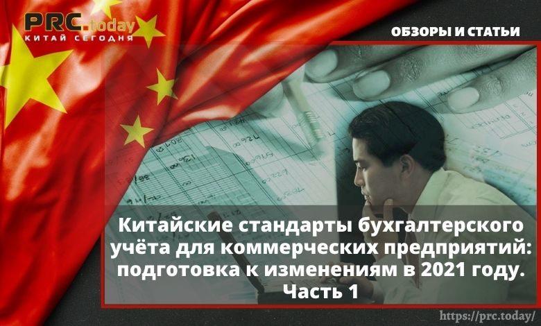 Китайские стандарты бухгалтерского учёта для коммерческих предприятий_ подготовка к изменениям в 2021 году. Часть 1