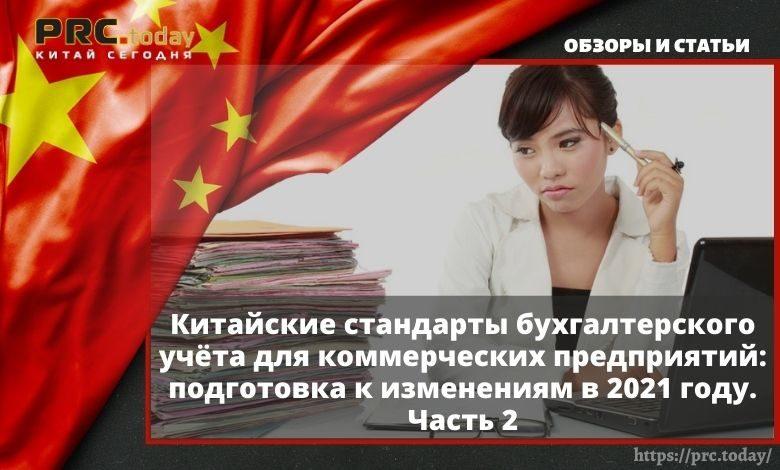 Китайские стандарты бухгалтерского учёта для коммерческих предприятий_ подготовка к изменениям в 2021 году. Часть 2