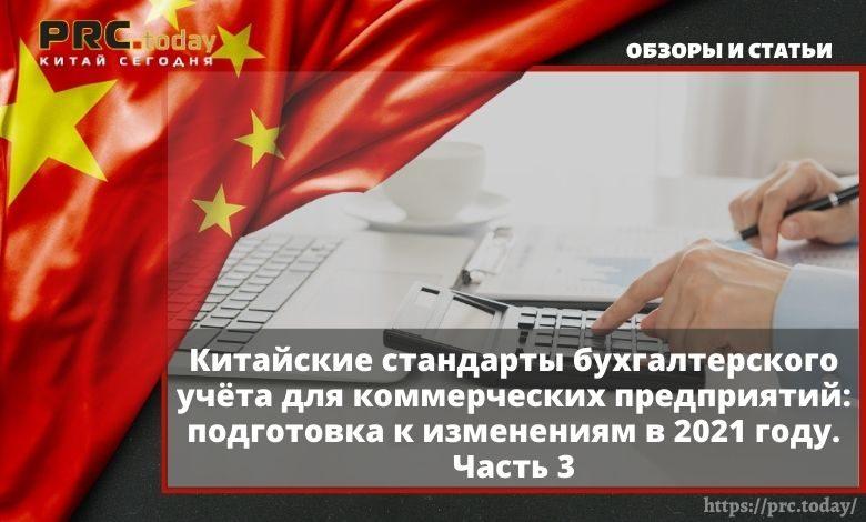 Китайские стандарты бухгалтерского учёта для коммерческих предприятий: подготовка к изменениям в 2021 году. Часть 3