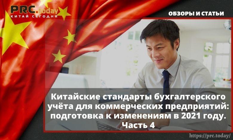 Китайские стандарты бухгалтерского учёта для коммерческих предприятий: подготовка к изменениям в 2021 году. Часть 4