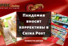 Photo of Пандемия вносит коррективы в China Post