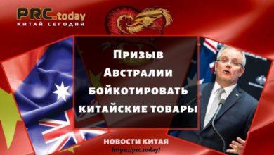 Photo of Призыв Австралии бойкотировать китайские товары