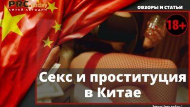 Секс и проституция в Китае