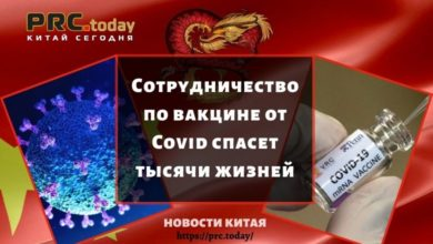 Photo of Сотрудничество по вакцине от Covid спасет тысячи жизней