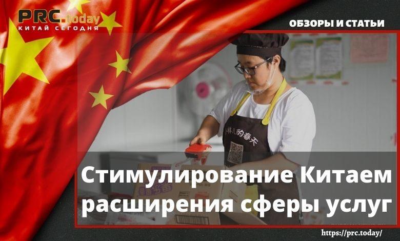 Стимулирование Китаем расширения сферы услуг