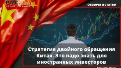 Стратегия двойного обращения Китая. Это надо знать для иностранных инвесторов