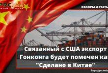 Photo of Связанный с США экспорт Гонконга будет помечен как «Сделано в Китае»