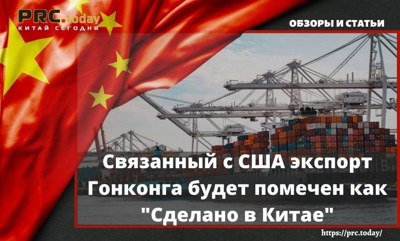 экспорт Гонконга