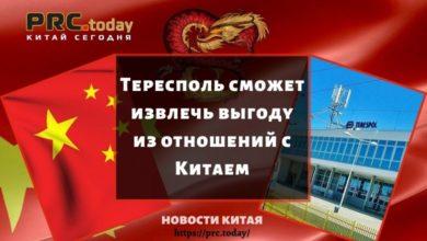 Photo of Тересполь сможет извлечь выгоду из отношений с Китаем