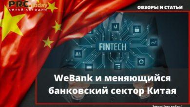 Photo of WeBank и меняющийся банковский сектор Китая