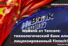 Photo of WeBank от Tencent: технологический банк или лицензированный Fintech?
