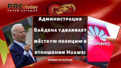 Администрация Байдена удваивает жёсткую позицию в отношении Huawei