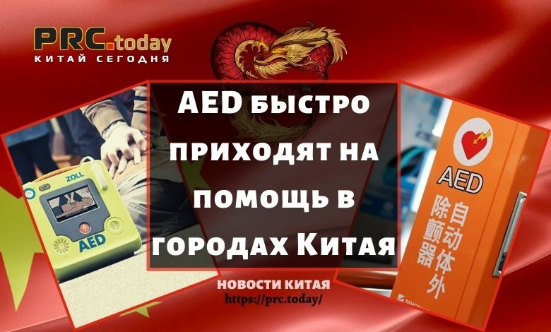 AED быстро приходят на помощь в городах Китая