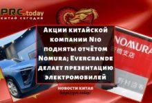 Акции китайской компании Nio подняты отчётом Nomura