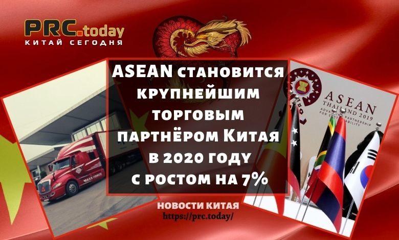 ASEAN становится крупнейшим торговым партнёром Китая в 2020 году с ростом на 7%