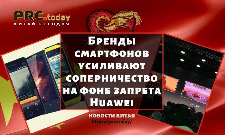 Бренды смартфонов усиливают соперничество на фоне запрета Huawei
