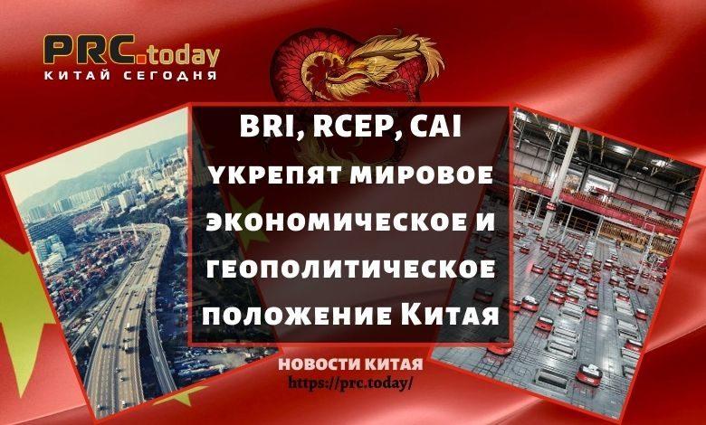 BRI, RCEP, CAI укрепят мировое экономическое и геополитическое положение Китая