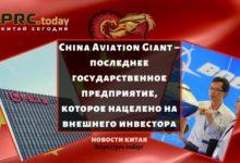 China Aviation Giant – последнее государственное предприятие, которое нацелено на внешнего инвестора