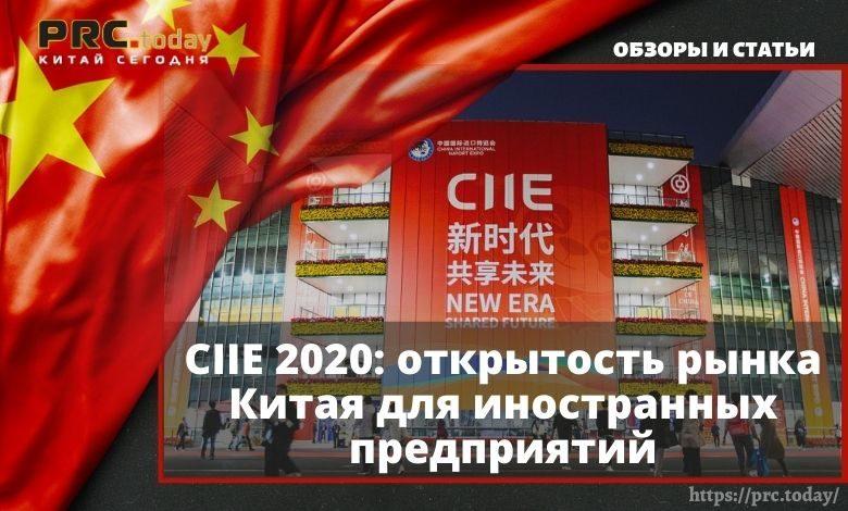 CIIE 2020: открытость рынка Китая для иностранных предприятий