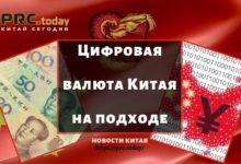 Цифровая валюта Китая на подходе