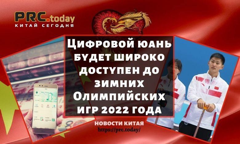 Цифровой юань будет широко доступен до зимних Олимпийских игр 2022 года