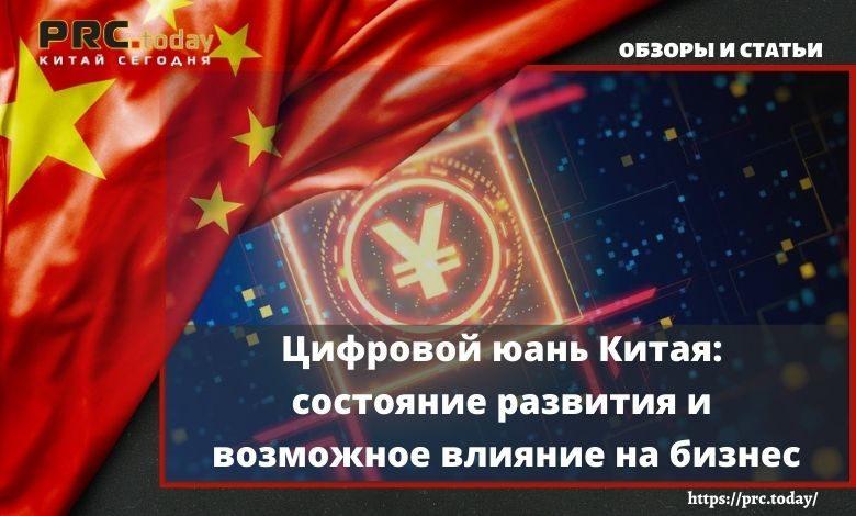 Цифровой юань Китая: состояние развития и возможное влияние на бизнес