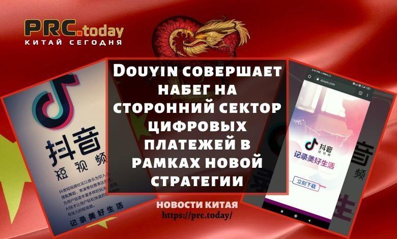 Douyin совершает набег на сторонний сектор цифровых платежей в рамках новой стратегии