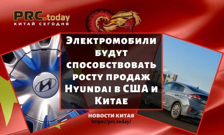 Электромобили будут способствовать росту продаж Hyundai в США и Китае