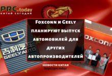 Foxconn и Geely планируют выпуск автомобилей для других автопроизводителей