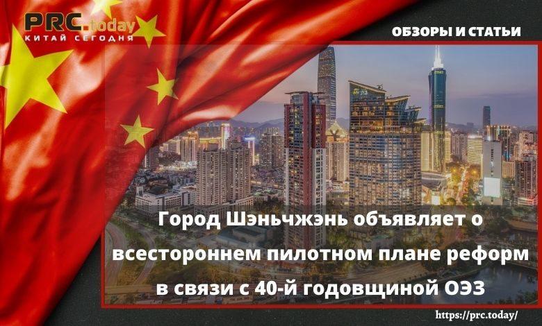 Город Шэньчжэнь объявляет о всестороннем пилотном плане реформ в связи с 40-й годовщиной ОЭЗ