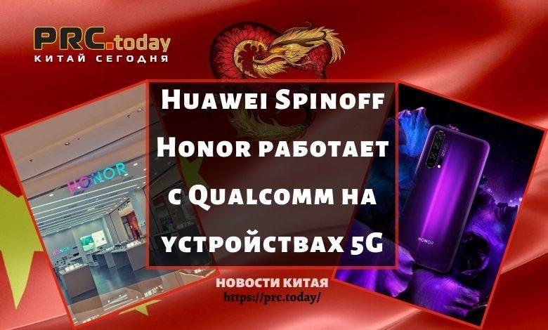 Huawei Spinoff Honor работает с Qualcomm на устройствах 5G