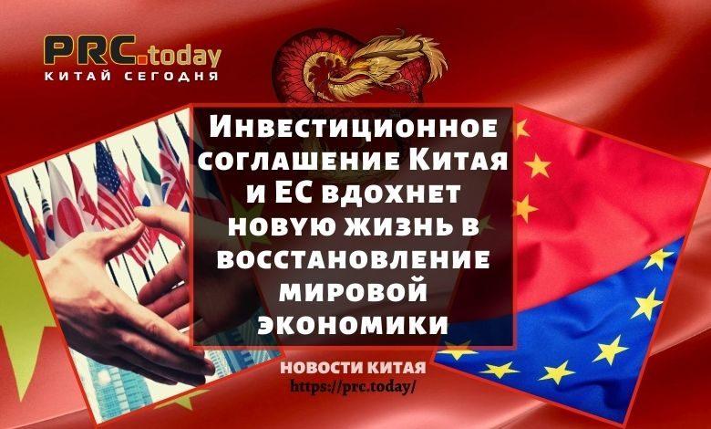 Инвестиционное соглашение Китая и ЕС вдохнет новую жизнь в восстановление мировой экономики