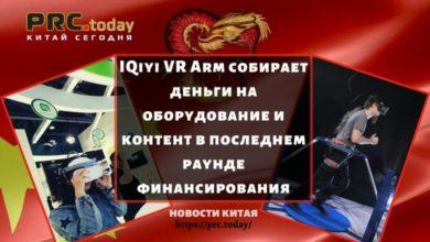 IQiyi VR Arm собирает деньги на оборудование и контент в последнем раунде финансирования