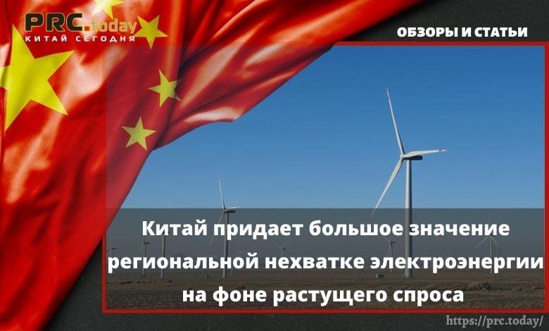 Китай придает большое значение региональной нехватке электроэнергии на фоне растущего спроса