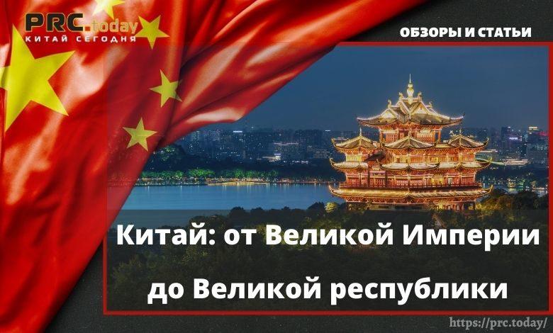Китай: от Великой Империи до Великой республики