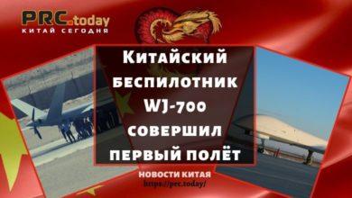 Китайский беспилотник WJ-700 совершил первый полёт