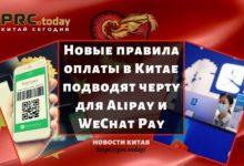 Новые правила оплаты в Китае подводят черту для Alipay и WeChat Pay